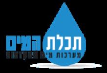 לוגו תכלת המים